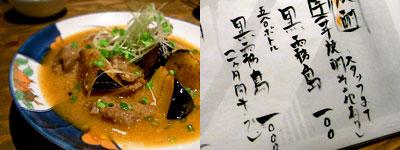 飯屋 真・侍:豚のこめかみと揚げなすのみそ煮込み