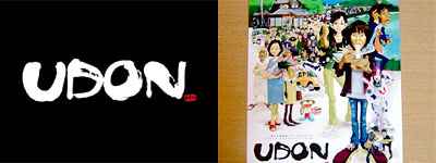 映画「 UDON 」