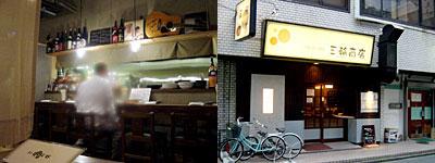 『 高砂2丁目厨房 三輪商店 』