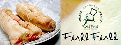 『 国産小麦パン工房 Full Full(フルフル) 』