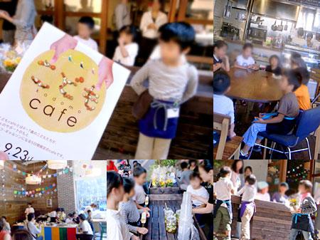 こどもcafe (こどもカフェ)