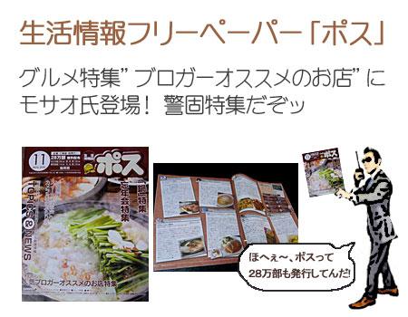 生活情報誌「ポス」でブロガー特集!