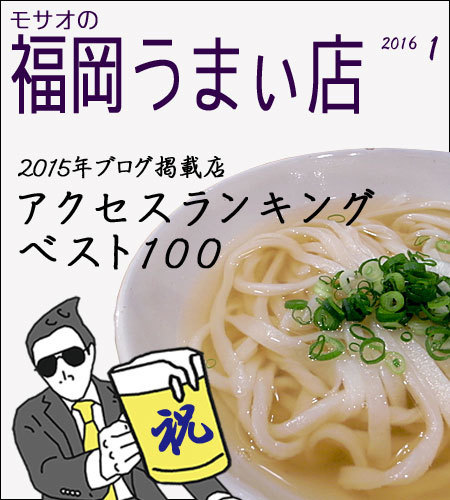 2015年 アクセスランキング ベスト100☆