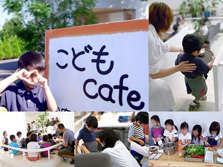 こどもcafe1.jpg
