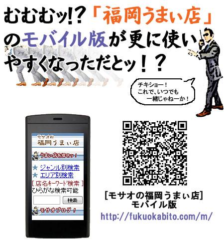 『 モサオの福岡うまぃ店 』モバイル版☆