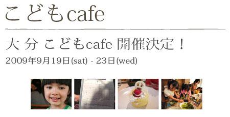 こどもcafe