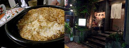 粋房太郎源 別館:鯛の煮汁で炊いた鯛めし