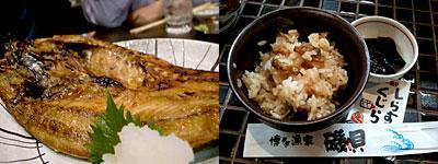 博多漁家磯貝 しらすくじら:ひらきアジ、あさり飯