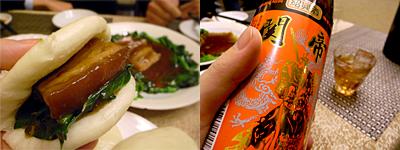 中華料理 金�Y(きんよう):豚の角切りと氷砂糖の煮三物 中華パン付き、紹興酒