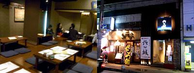 『 美食酒彩 六ヶ城 (ろっかんじょう) 』