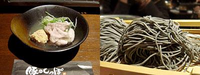 黒豚天国 豚のしっぽ:〆の麺