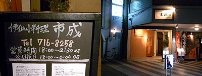 『 伊仏小料理 市成 』
