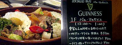 港町市場 マルセイユ:新鮮魚介類と旬の野菜のスープ仕立て(ブイヤベース)