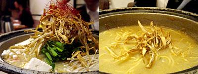 金魚:もつ鍋
