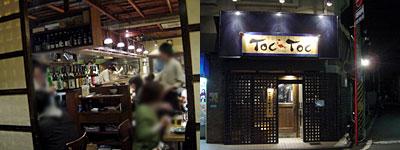 『 Toc-Toc (トクトク) 警固店 』