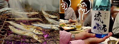 旬魚季菜 凪(なぎ):きびなご一夜干しと、米焼酎『 流石(さすが) 』