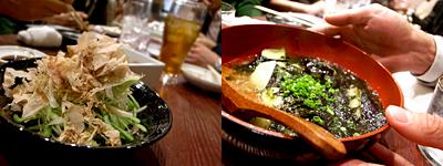 宵処 喜久や:あおさの味噌汁