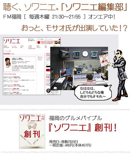 FM福岡「ソワニエ編集部」に出演♪
