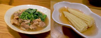 小料理 悦:牛すじ、ヤングコーン