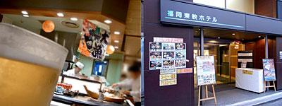 『 福岡東映ホテル 御食事処 筑前 』