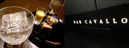 『 BAR CAVALLO (バー カヴァロ) 』