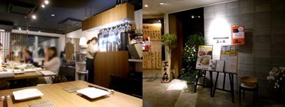 『 日本蕎麦&鉄板ダイニング 三ヶ森 』