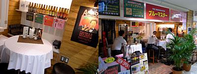 『 ブルーマスター ソラリアステージ店 』