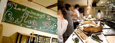 洋食厨房 flat (フラット):1st anniversary