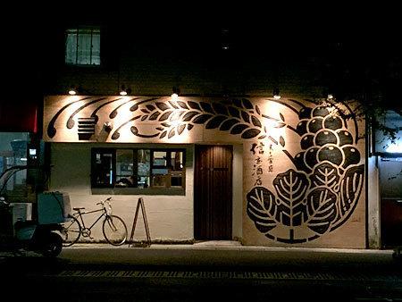 『 米と葡萄 信玄酒店 』