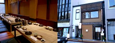『 博多松介 西中洲店 』