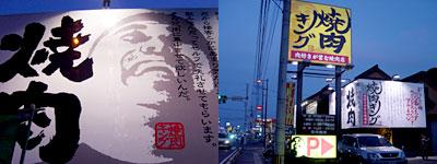 『 焼肉キング 天拝坂店 』