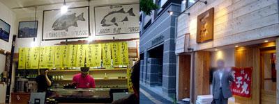 『 海鮮居酒屋 一本木商店 』