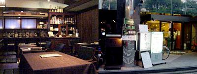 『 BAR&DINING 夢幻 雪月花 』