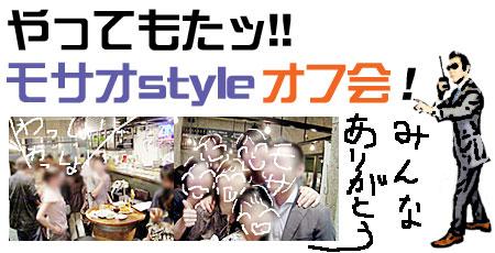 『 福岡「ウマぃ店」 〜モサオ style 〜 』オフ会!