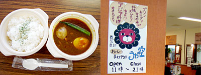 『 カヨカリ 』の札幌スープカリー