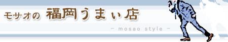 モサオの福岡うまぃ店