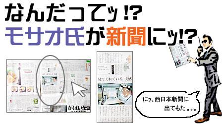 なんだってッ!? モサオ氏が新聞にッ!?