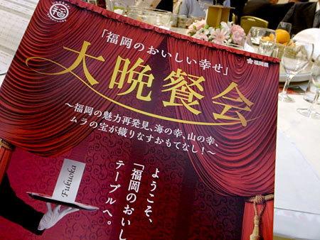 福岡のおいしい幸せ 大晩餐会