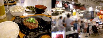 『 まかない食堂 極味や 福岡パルコ店 』
