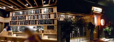 『 大衆酒場 二○加屋長介 』