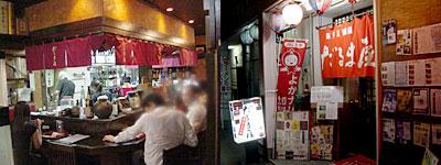 『 海鮮・焼酎居酒屋 だるま屋 』