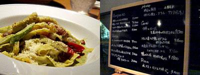 Rifugio (リフージョ):パンチェッタと野菜のバジルクリーム
