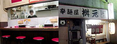 『 辛麺屋 桝元(ますもと) 中洲本店 』