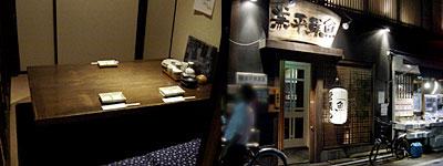 『 海鮮料理屋 兼平鮮魚店 舞鶴店 』