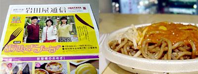 岩田屋『 第6回 おめざフェア 』 みかづきのイタリアン