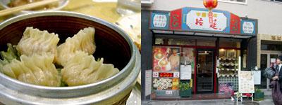 『 中国料理 接筵(セツエン) 』