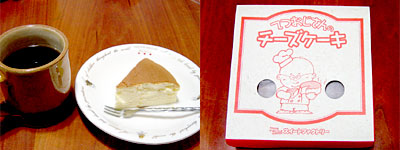 『 てつおじさんのチーズケーキ 』
