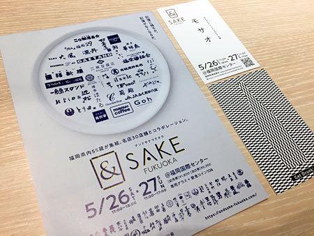 『 & SAKE FUKUOKA (アンド サケ フクオカ) 』