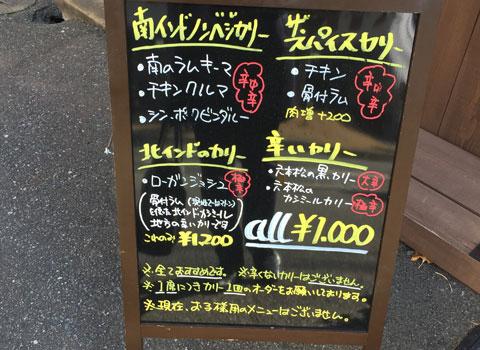 六本松 カレチネ
