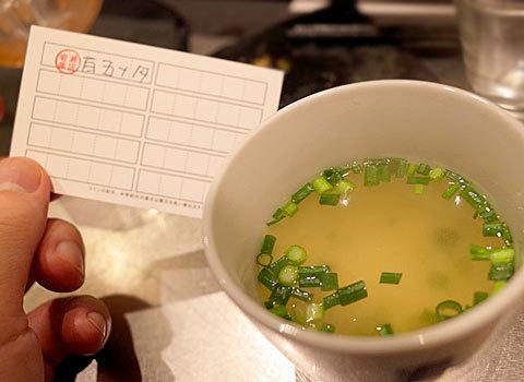 岩瀬串店:鶏コラーゲンスープ
